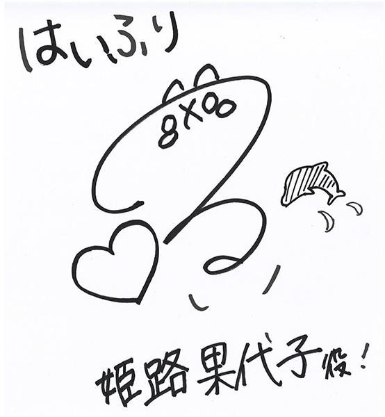 【はいふり】姫路果代子は船酔いかわいい [無断転載禁止]©2ch.net->画像>87枚