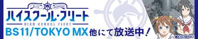 TVアニメ「はいふり」オフィシャルサイト